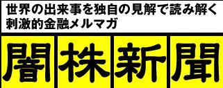 闇株新聞プレミアム