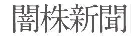 闇株新聞プレミアム 口コミ
